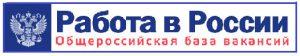 Работа в России база вакансий