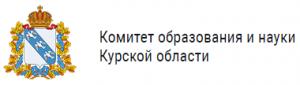 Комитет образования Курской области